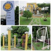 【試吃】南投‧中興新村內花園城堡‧米克諾斯‧咖啡簡餐