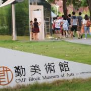 【台中旅遊】免費入場,一年四季都有不同主題的勤美術館@台中西區