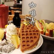 台灣之光知名下午茶『咖啡弄-士林店』鬆餅/三明治/士林捷運站