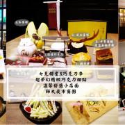 七見櫻堂+巧克力季+抹茶季+約會+大安區+師大夜市+台北下午茶+台北甜點+婚宴喜餅+日本風