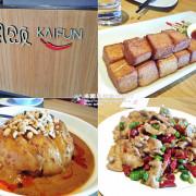 食記。台北★開飯川食堂 讓人想多添幾碗飯的川菜料理