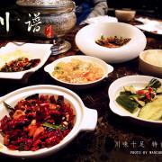 台北美食 川。譜 川味十足 川菜吃到飽餐廳麻辣辛香(有菜單) 試吃