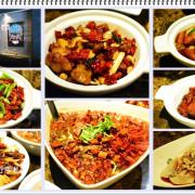 [台北大安] 川。譜 渝派四川美饌 精緻川菜料理吃到飽
