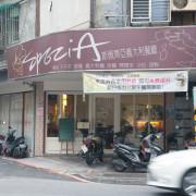 永和美食 :: 斯佩齊亞義大利餐廳 從產地到餐桌!托斯卡尼艷陽下的南北義料理 - 開朗少女的吃喝跑跳蹦