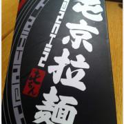 <美食>正宗日本屯京拉麵
