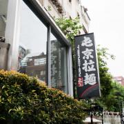 【台北】《屯京拉麵TONCHIN》似乎沒有想像中的美味