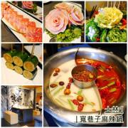 【美食】寬巷子麻辣鍋。每道菜都用花藝樣式呈現 讓美食進化成藝術。創意鍋料理。士林捷運站2號出口。士林美食