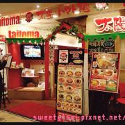 【食記】台北。車站。太陽蕃茄拉麵
