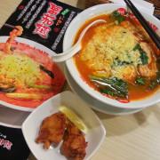 【台北】初品嚐~太陽蕃茄拉麵/太陽のトマト麺 (站前店)