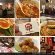 【拉麵】台北市│太陽蕃茄麵-台北站前店