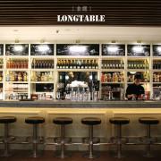 [食癮-西式]LONGTABLE-意外的驚豔,隱藏在熱鬧信義區旁的美味歐式餐廳/捷運101站/市政府/台北信義區