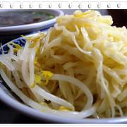 ◆新營◆簡單的傳統好味道 阿忠豆菜麵