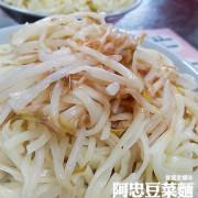 質樸家鄉味-新營阿忠豆菜麵