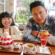 【桃園美食】春日路人氣日式風老宅冰店《Tama Tama / たまたま 慢食堂》冬天的草莓煉乳冰必吃!還有超好拍的布丁 | 哪哪麻