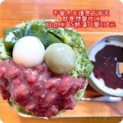 [桃園甜點下午茶]慢食堂Tama Tama/たまたま~日式冰品下午茶~濃郁懷舊氛圍
