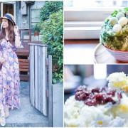 桃園冰品-Tama Tama たまたま 慢食堂-老屋改建的日式老宅文青風格宇治金時刨冰