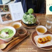 [食記][桃園市][桃園區] Tama Tama / たまたま慢食堂 -- 桃園人氣日式刨冰店
