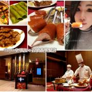 *美食*宜蘭第一名的霸王櫻桃鴨就在這【蘭城晶英酒店-櫻桃霸王鴨】