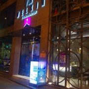 ((口碑卷第三案))天鼎塔吉蒸煮鍋專門店(天母店)~悠閒的吃到飽