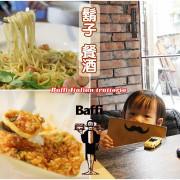 [食記推薦] [台北市 – 大安區] 鬍子餐酒 Baffi Italian trattoria / 米其林的精神 卡車胎的量 南港輪胎的價格 一間Slogan很多的餐廳 - 蕉DD
