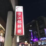 台北市士林區-宋江餡餅粥