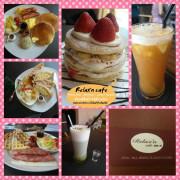 【桃園】吃喝玩樂,休息片刻;讓自己放鬆吧。Relax'n cafe