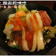 永和-橋壽司:料多味美一級棒,値得嘗鮮