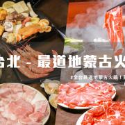 【 台北火鍋 】道地蒙古火鍋 蒙古紅 ,火鍋吃到飽CP值超高! | 台灣就醬玩