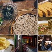 【中山站】★二月半そば★日本人也愛的道地蕎麥麵店 日式 餐廳 美食 蕎麥麵 天婦羅 玉子燒