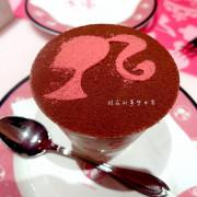 【台北東區】女孩們的夢幻天堂!Barbie Cafe芭比咖啡!(邀約)