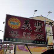 【台南】義豐冬瓜茶 (安平店)