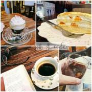 享受一個下午的幸福時光,咖啡x千層~福米cafe
