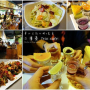 【台北】華山小酌+美食‧三重奏Trio café