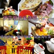 台北。士林~情侶約會、朋友聚餐、姐妹淘下午茶、兒童遊戲區、親子餐廳~伊莎貝拉風情館(捷運士林站旁)(邀約)