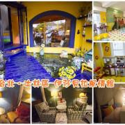 【吃喝.台北】士林伊莎貝拉風情館~濃濃異國風,適合情侶約會、朋友聚餐,附設兒童遊戲室也適合親子用餐