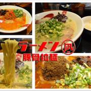 台北市 美食 餐廳 異國料理 日式料理  豚骨拉麵ラーメン凪Nagi (忠孝店)