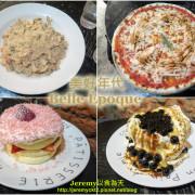 [食記][台北市] 美好年代 Belle Époque -- 浮誇誘人美味和創意兼具的舒芙蕾鬆餅