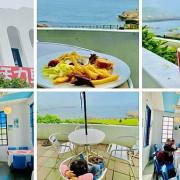 東北角海景餐聽【白舍愛琴海】藍白地中海風情義大利餐聽/最新推出海景早餐150元/180度無敵海景享受悠閒度假的感覺