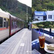 【遊記.瑞芳】八斗子車站 + 白舍愛情海下午茶 | 搭火車感受蔚藍海洋 ღ瑞芳景點.海景餐廳ღ