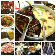 【鴛鴦鍋】老四川巴蜀麻辣燙-台北長安店,白湯營養,麻辣湯挑動你的舌尖