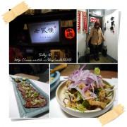 [美食] 台北-老貳樓居酒屋♥人情味濃台式串燒家常料理*
