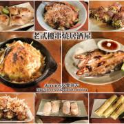 [食記][台北市] 老貳樓串燒居酒屋 -- 充滿復古懷舊風的居酒屋,美味又具創意的日式串燒料理。