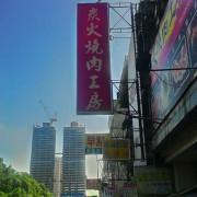 [台中]炭火燒肉工房