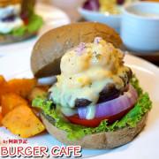 台北信義區|POND BURGER CAFE|咖啡味漢堡店,享受一場美食饗宴。