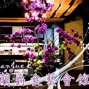 【高雄】蘭爵食藝會館--食之藝術、獨特的中西混搭創意美味