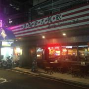 [捷運新埔站美食] 隱藏在板橋巷弄的 WORTHY 活西美式餐飲*讓您大快朵頤享受美式料理&暢飲啤酒喲!!