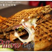 【輕食咖啡】台北市大安區│Pillow Café (捷運科技大樓站) (二訪) -- 終於吃到想好久的帕尼尼三明治