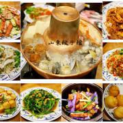 山東餃子館 ~ 新店美食/酸菜白肉鍋❤️聚餐好選擇 - 捷運小碧潭站