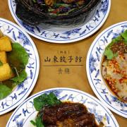 [食癮-中式]山東餃子館(新店中央路)-與家人相聚,吃一頓好菜好味道/捷運小碧潭站/新店區