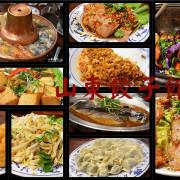 【新北。食記】新店必吃!! 名氣響亮的酸菜白肉鍋!! ─ 山東餃子館